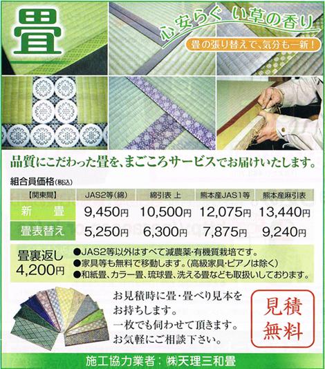 tatami_chirashi