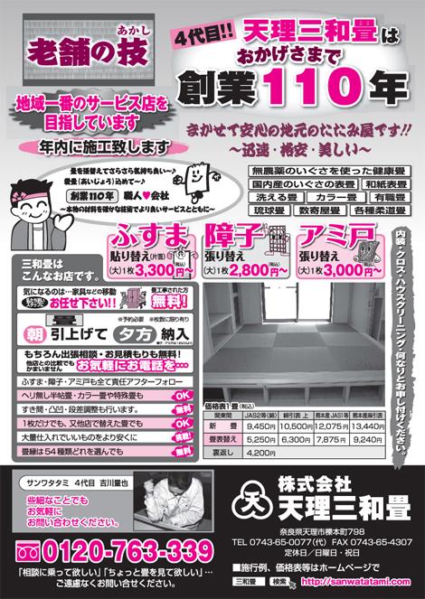 tatami_chirashi2
